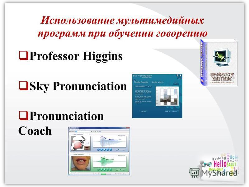 Использование мультимедийных программ при обучении говорению Professor Higgins Sky Pronunciation Pronunciation Coach