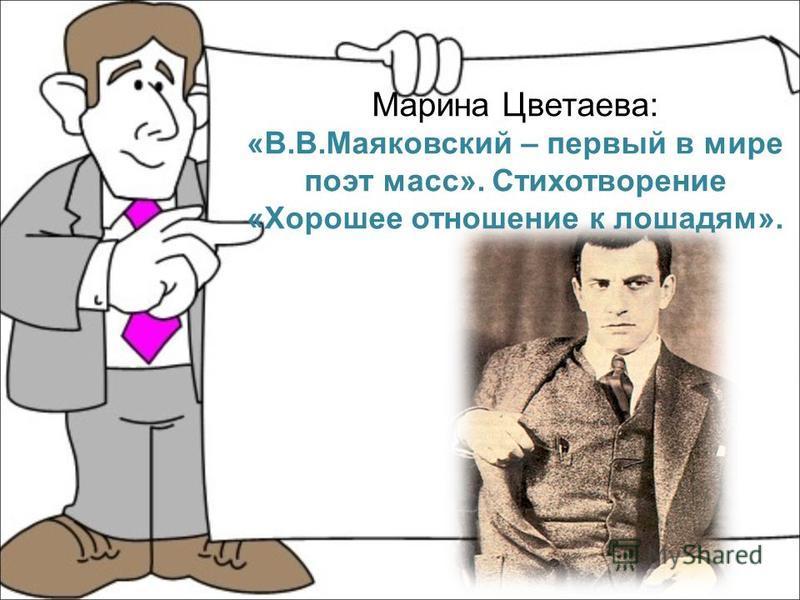 Марина Цветаева: «В.В.Маяковский – первый в мире поэт масс». Стихотворение «Хорошее отношение к лошадям».