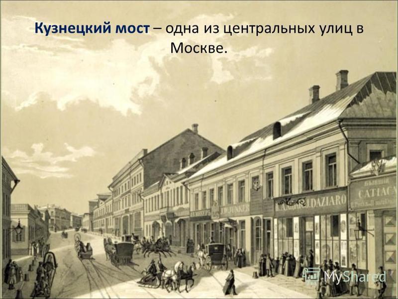 Кузнецкий мост – одна из центральных улиц в Москве.