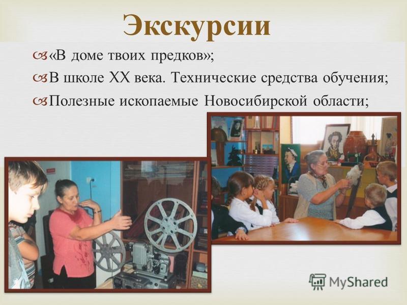 « В доме твоих предков »; В школе XX века. Технические средства обучения ; Полезные ископаемые Новосибирской области ; Экскурсии