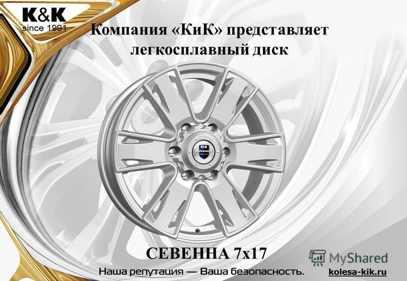 СЕВЕННА 7 х 17 Компания «КиК» представляет легкосплавный диск