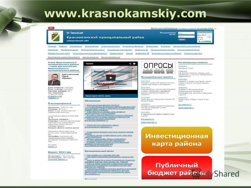 www.krasnokamskiy.com