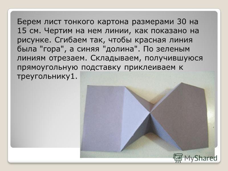 Берем лист тонкого картона размерами 30 на 15 см. Чертим на нем линии, как показано на рисунке. Сгибаем так, чтобы красная линия была