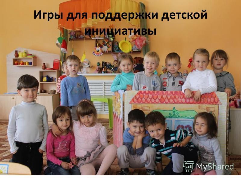 Игры для поддержки детской инициативы