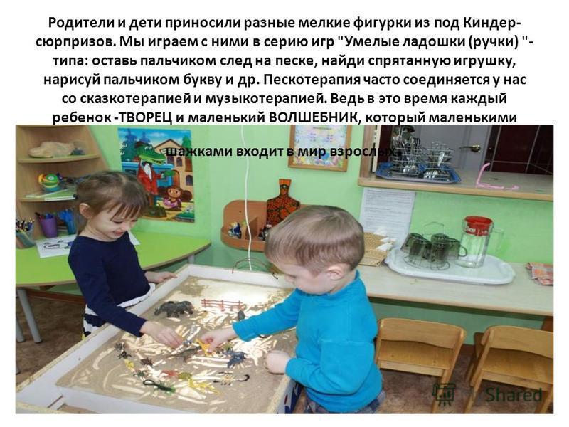 Родители и дети приносили разные мелкие фигурки из под Киндер- сюрпризов. Мы играем с ними в серию игр