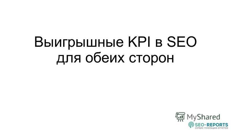 Выигрышные KPI в SEO для обеих сторон