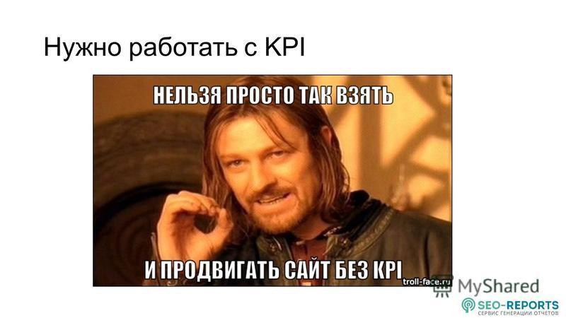 Нужно работать с KPI