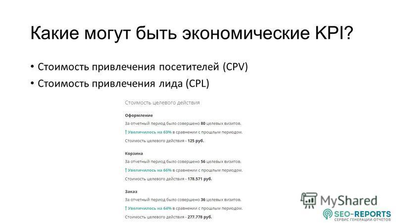 Какие могут быть экономические KPI? Стоимость привлечения посетителей (CPV) Стоимость привлечения лида (CPL)