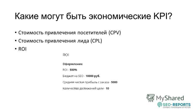 Какие могут быть экономические KPI? Стоимость привлечения посетителей (CPV) Стоимость привлечения лида (CPL) ROI
