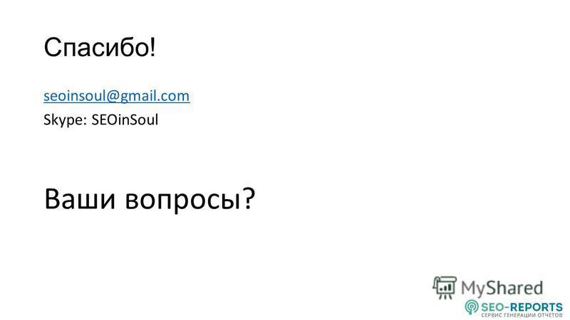 Спасибо! seoinsoul@gmail.com Skype: SEOinSoul Ваши вопросы?