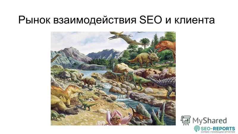 Рынок взаимодействия SEO и клиента
