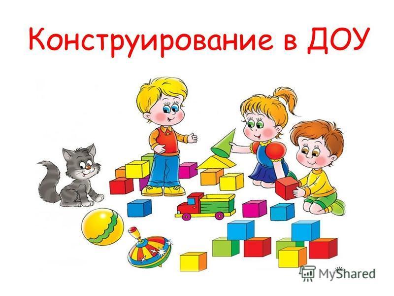 картинки конструирование для детей