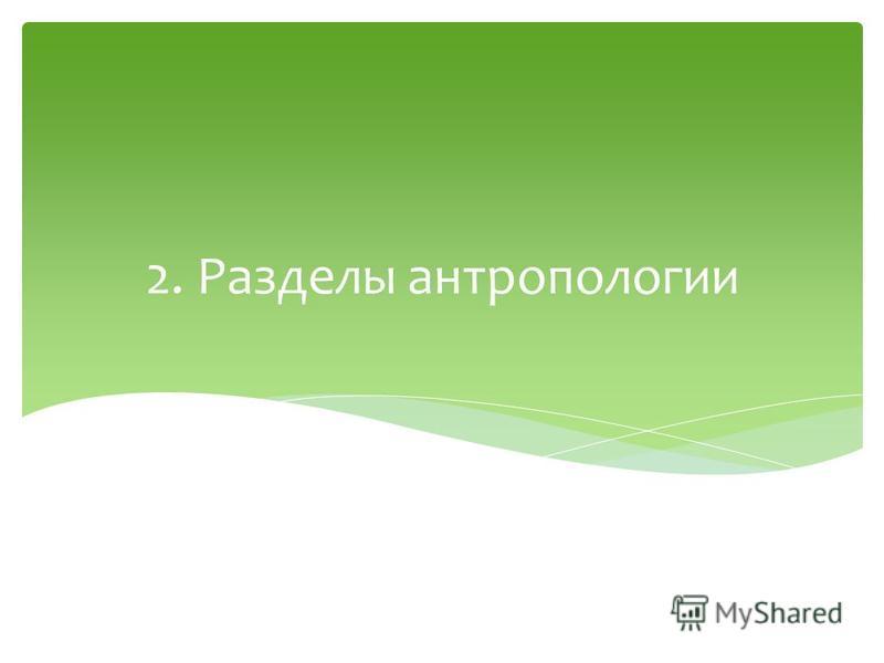 2. Разделы антропологии