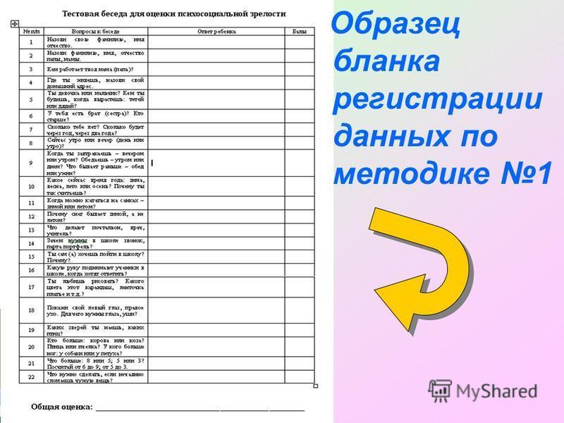 Образец бланка регистрации данных по методике 1