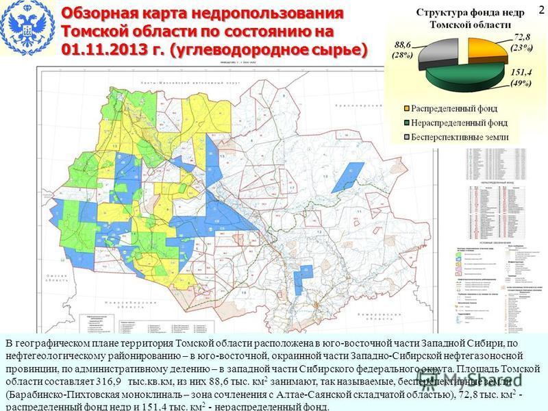 прививка? Почему карта грунта томской области следует отметить