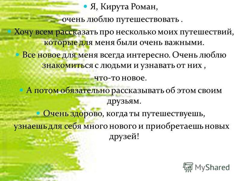 МОИ ПУТЕШЕСТВИЯ 2015 КИРУТА РОМАН АКСОШ «Виктория 2000» Ученик 5 класса «А»