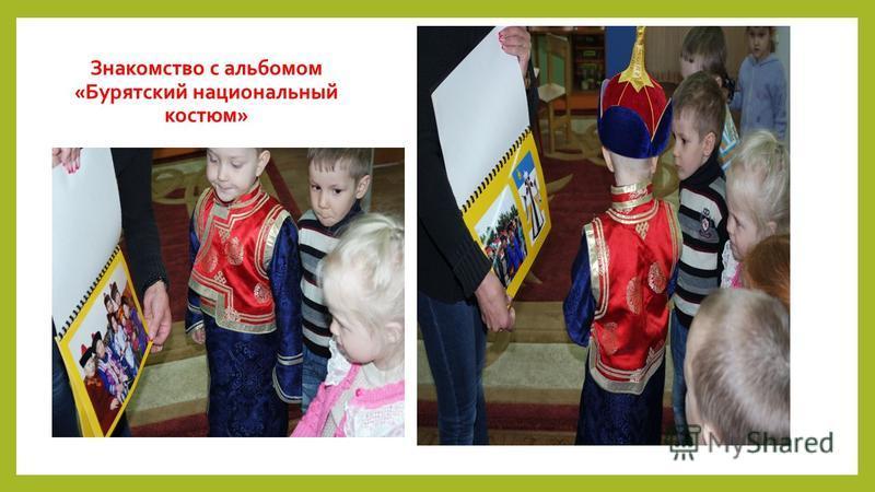 Знакомство с альбомом «Бурятский национальный костюм»