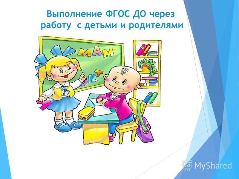 Выполнение ФГОС ДО через работу с детьми и родителями