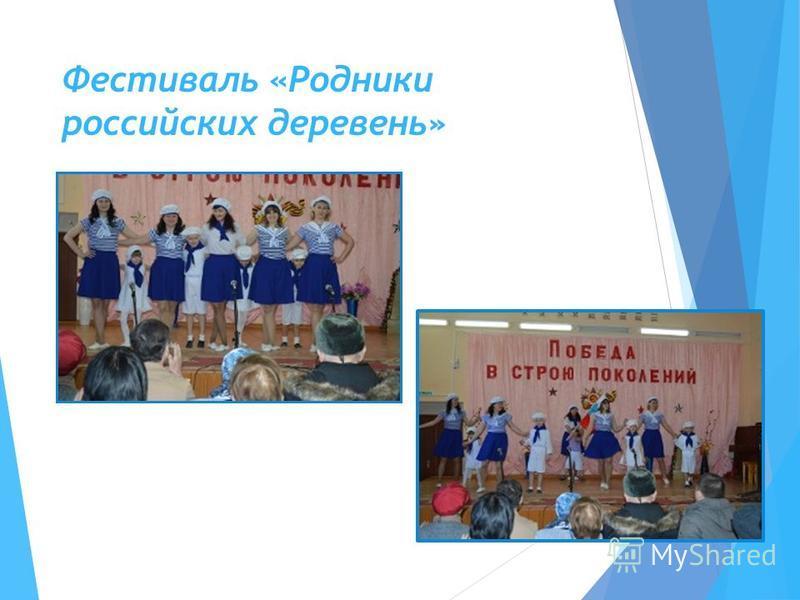 Фестиваль «Родники российских деревень»