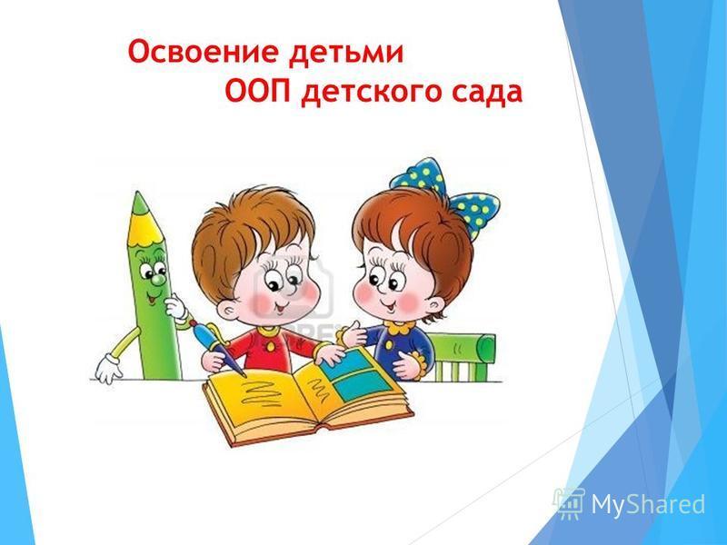 Освоение детьми ООП детского сада