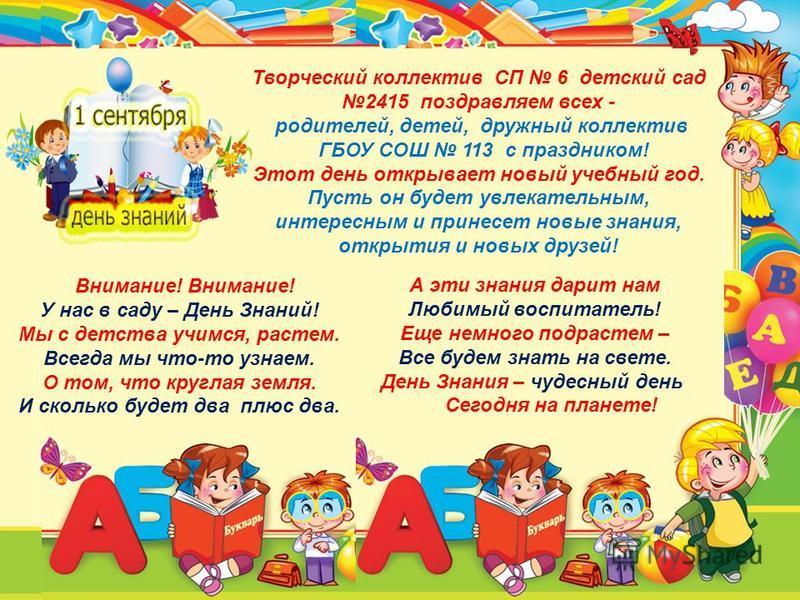Поздравления воспитателю в детском саду от родителей