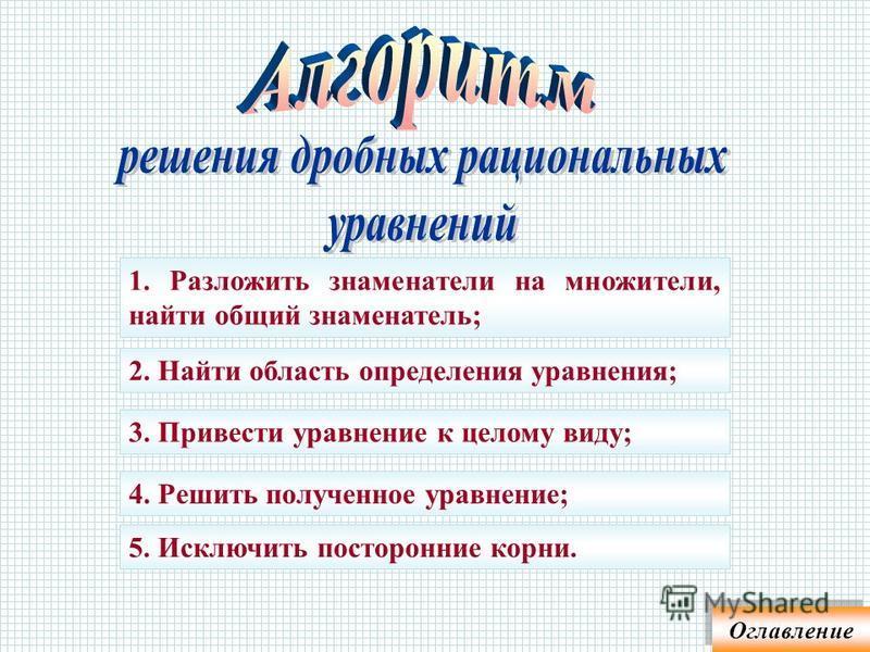 (у - 2)(3 у – 2) – у = 3 у +4 у -2 у 1 Оглавление
