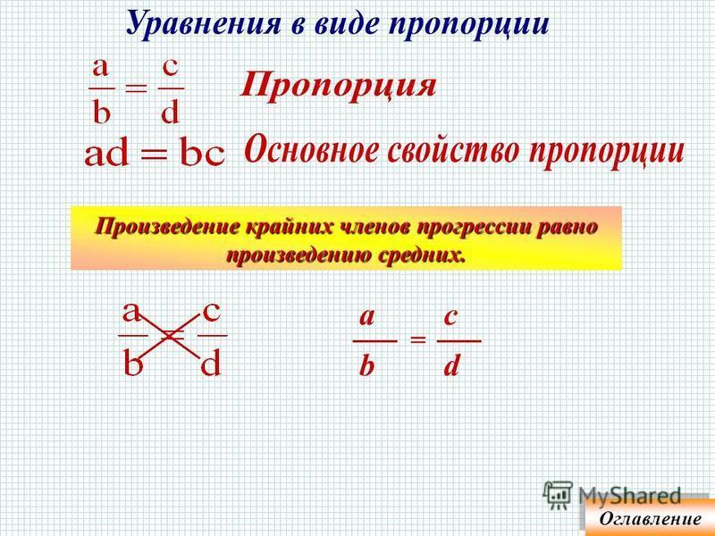 Пример. Решить уравнение: 2 х 3 – 3 х 2 – 2 х + 3 = 0 Применим группировку: х 2 (2 х – 3) – (2 х – 3) = 0 Разложим на множители (2 х – 3)(х 2 – 1) = 0 Произведение равно нулю, если хотя бы один из множителей равен нулю, а другой при этом не теряет см