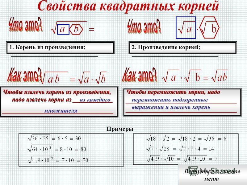 Так как корень арифметический, то его значение должно быть больше или равно нулю. При извлечении квадратного корня из четной степени надо показатель подкоренного выражения разделить на два и ответ взять по модулю. При возможности модуль раскрыть. Для
