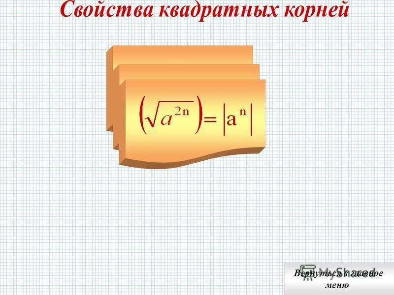5. Возведение корня в квадрат; 4. Извлечение корня из четной степени; Возведение корня в квадрат, дает _________________________________ _________________________________ Чтобы извлечь корень из четной степени, надо __________________________________