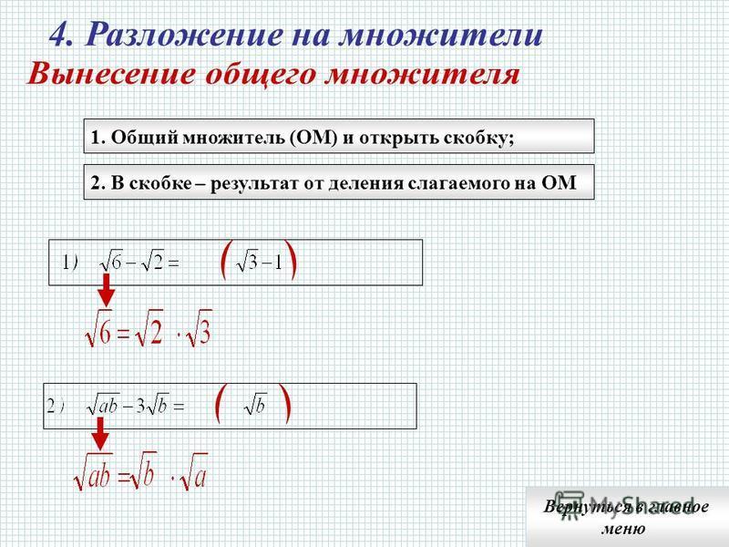 (a ± b) 2 = a 2 ± 2ab +b 2 a 2 – b 2 = (a – b)(a + b) a 3 ± b 3 = (a ± b)(a 2 - + ab + b 2 ) Примеры: Не забывать удвоенное произведение ! Не забывать ! Вернуться в главное меню