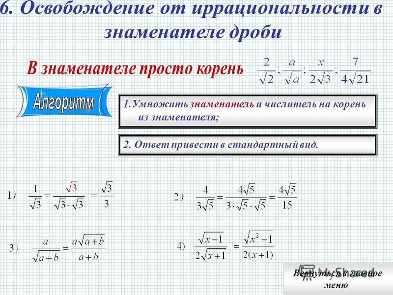 t Пусть равен t t Тогда равно t 2 Сделай замену t 2 – d 2