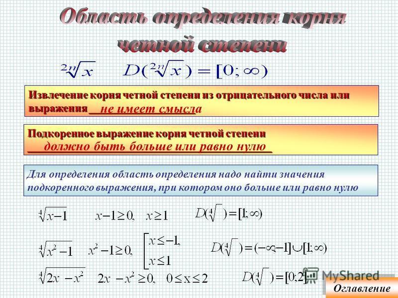 Область определения корня – это значения подкоренного выражения, при котором корень имеет смысл (можно вычислить его значение). Область определения корня нечетной степени – R, любое действительное число. Область определения корня четной степени – нео