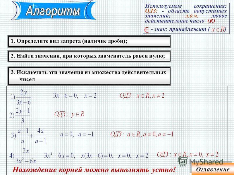 Значения переменных, при которых выражение имеет смысл называются допустимыми значениями переменных Допустимыми значениями дроби являются значения переменных, при которых знаменатель не равен нулю Деление на нуль не имеет смысла Знаменатель не равен