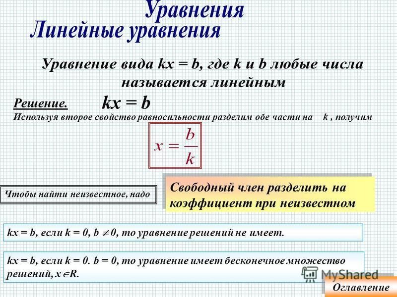 Выполните примеры: 2a+b 11 1 Оглавление