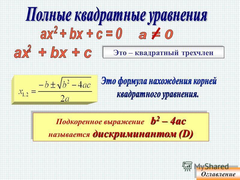 Не изменены знаки при переносе Ошибка при нахождении х: Потерян минус; Разделили k на b Ошибка в счете Оглавление