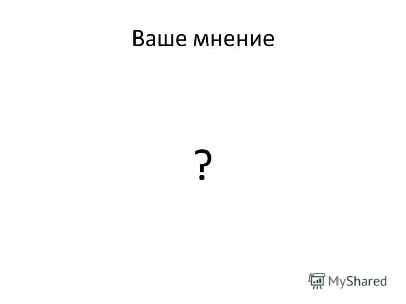 Ваше мнение ?