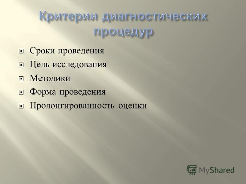 Сроки проведения Цель исследования Методики Форма проведения Пролонгированность оценки