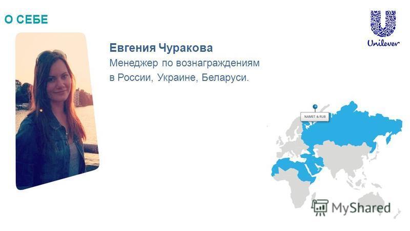 О СЕБЕ Евгения Чуракова Mенеджер по вознаграждениям в России, Украине, Беларуси.