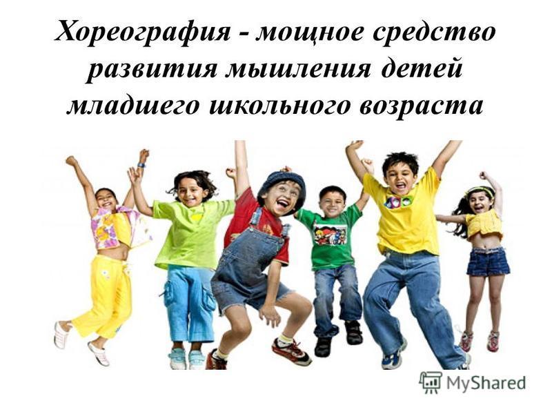 Хореография - мощное средство развития мышления детей младшего школьного возраста
