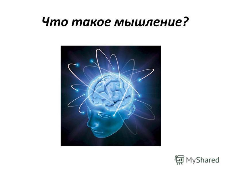 Что такое мышление?