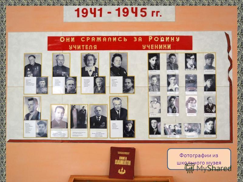 Фотографии из школьного музея