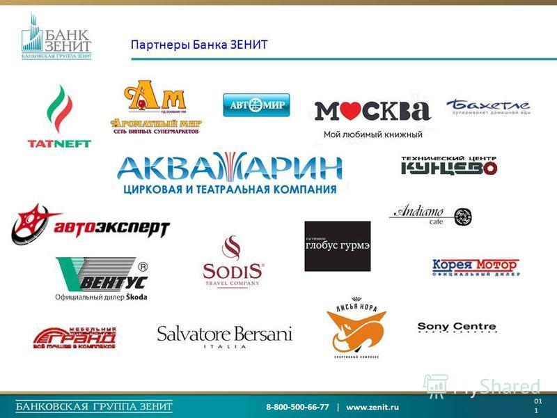 Партнеры Банка ЗЕНИТ 01111 8-800-500-66-77 | www.zenit.ru