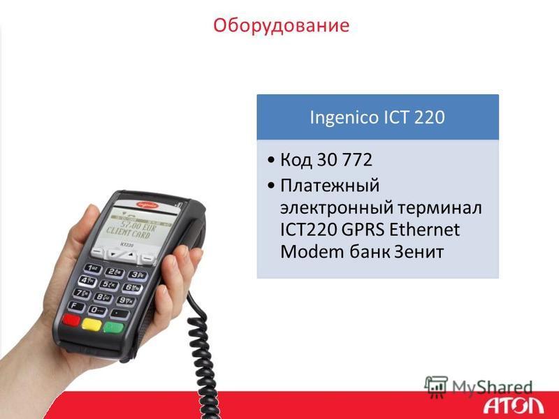 Оборудование 18 Ingenico ICT 220 Код 30 772 Платежный электронный терминал ICT220 GPRS Ethernet Modem банк Зенит