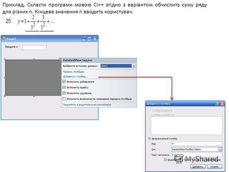 Приклад. Скласти програми мовою Сі++ згідно з варіантом обчислить суму ряду для різних n. Кінцеве значення n вводить користувач.