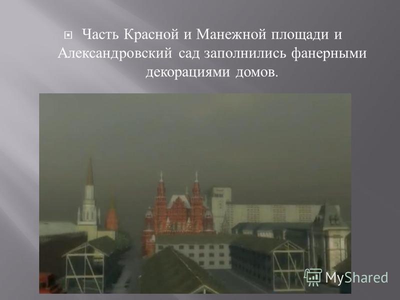 Часть Красной и Манежной площади и Александровский сад заполнились фанерными декорациями домов.