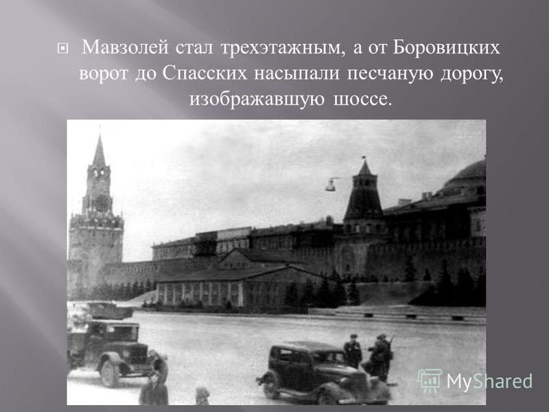 Мавзолей стал трехэтажным, а от Боровицких ворот до Спасских насыпали песчаную дорогу, изображавшую шоссе.