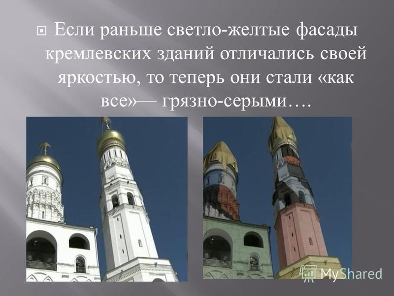Если раньше светло - желтые фасады кремлевских зданий отличались своей яркостью, то теперь они стали « как все » грязно - серыми ….