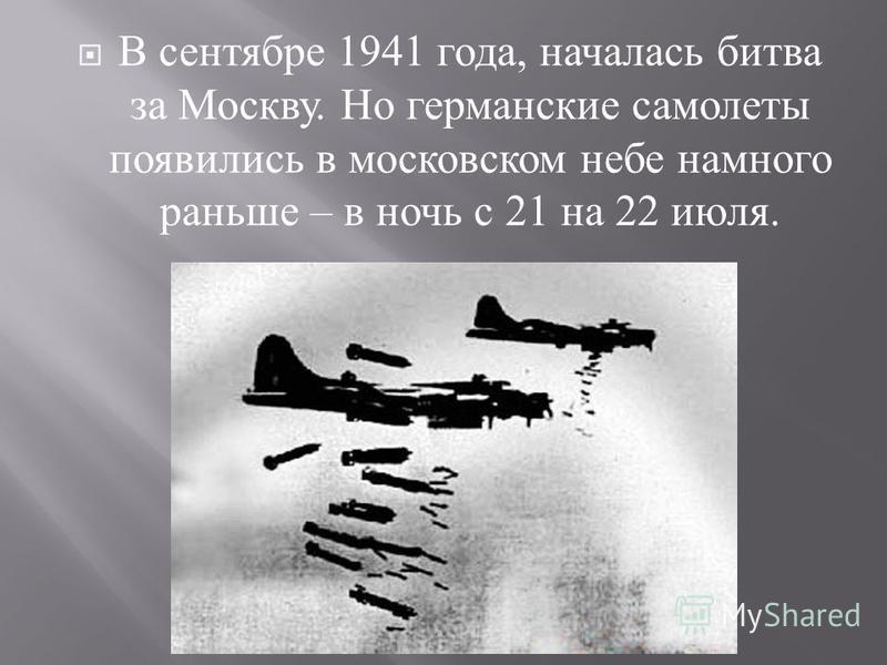 В сентябре 1941 года, началась битва за Москву. Но германские самолеты появились в московском небе намного раньше – в ночь с 21 на 22 июля.