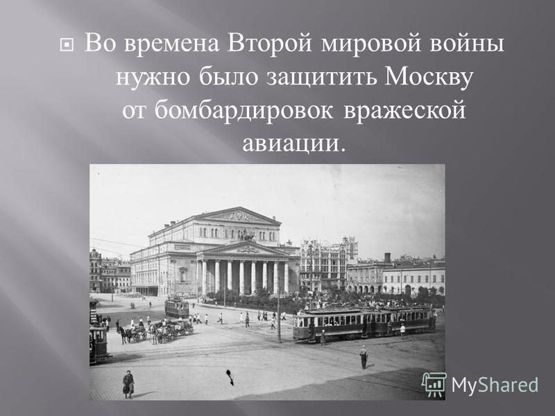 Во времена Второй мировой войны нужно было защитить Москву от бомбардировок вражеской авиации.