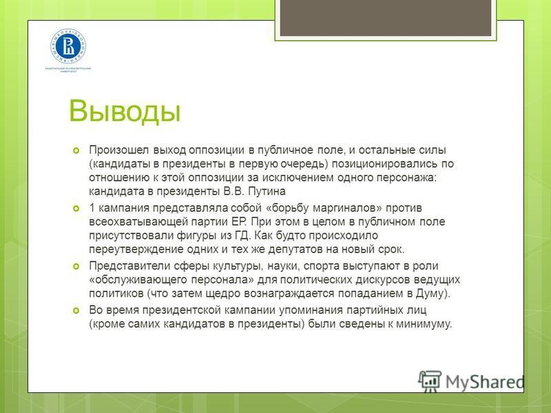 Выводы Произошел выход оппозиции в публичное поле, и остальные силы (кандидаты в президенты в первую очередь) позиционировались по отношению к этой оппозиции за исключением одного персонажа: кандидата в президенты В.В. Путина 1 кампания представляла